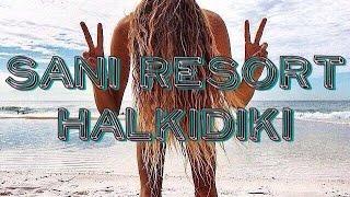 Vlog: Сани Резорт Кассандра Халкидики/Sani Resort/Halkidiki(Отличное место для семейного отдыха. Очень красивая территория, беленькие пляжи с голубым морем! Много..., 2015-09-16T06:32:46.000Z)