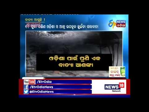 Depression in Bay of Bengal likely to trigger cyclone in Odisha - Etv News Odia