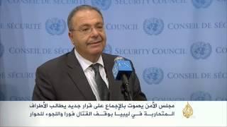 مجلس الأمن يوسع العقوبات المفروضة على ليبيا