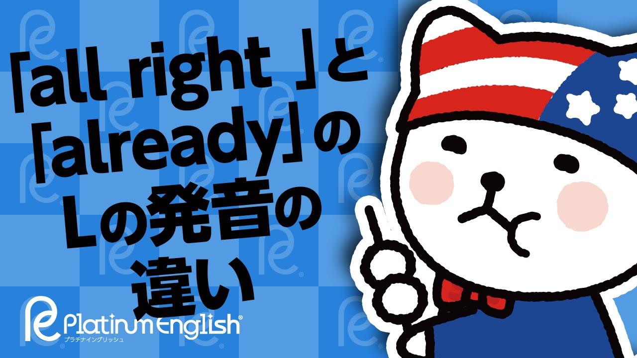 いつもと違う 英語