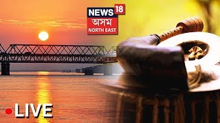 Assam News Live | Assamese News | Assam Latest News | অসমীয়া খবৰ | News18 Assam Northeast