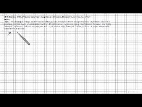 ЕГЭ Ященко 2015. Вариант 6, задача №5. Ответ