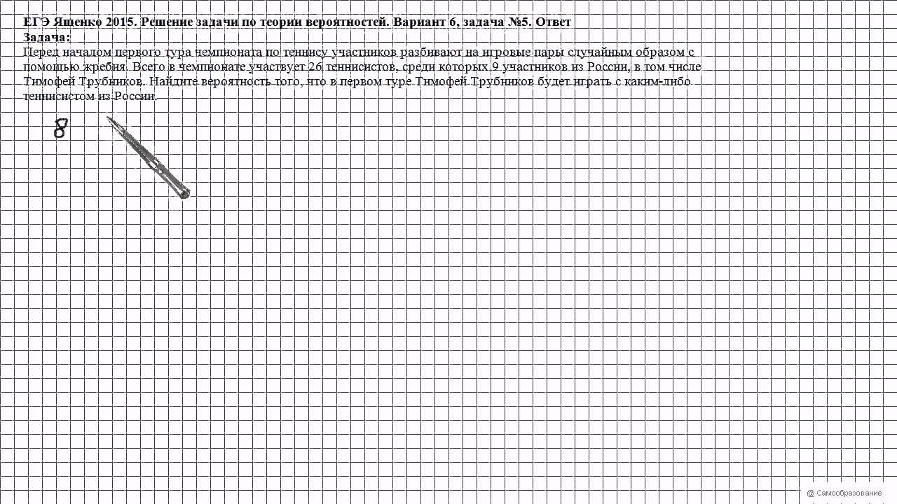 Решение задач ященко 2015 задачи с решениями по теме архимедова сила