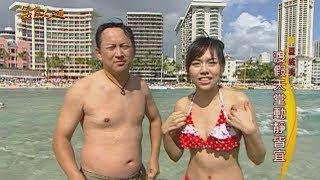 【夏威夷】陽光沙灘比基尼~精彩夜生活行家帶路!!【美食大三通】 thumbnail
