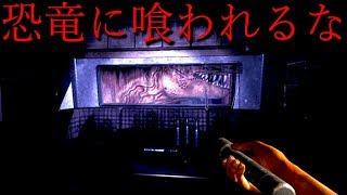 キャンプ場に現れた恐竜から逃げ惑うホラーゲームがめっちゃ怖い