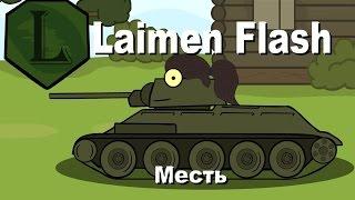 World of Fun Tanks: Месть.