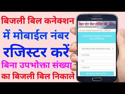 register-mobile-number-in-electricity-bill-connection-nbpdcl-sbpdcl