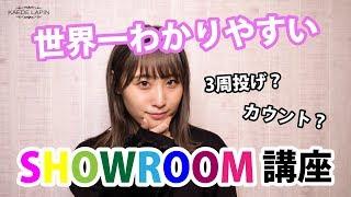 SHOWROOM> https://www.showroom-live.com/ <KAEDE LAPINルーム> htt...