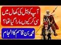 History of Muhammad Bin Qasim Hindi & Urdu.