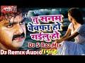 Pawan Singh Ka Sabsa Dhmaka Dar Sad Song Love Dj song