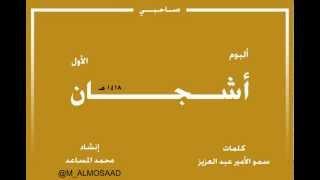 أشجان الأول .. نشيد صاحبي .. قديم محمد المساعد