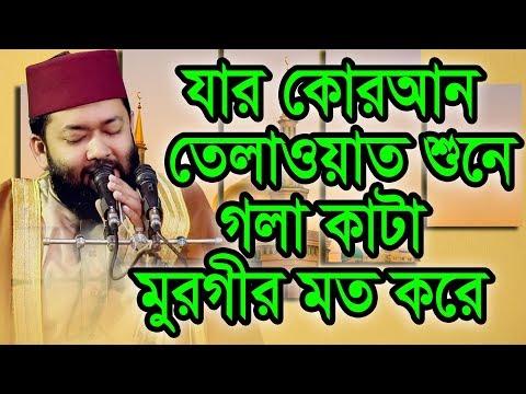 quran tilawat beautiful voice Qari Sheikh Ahmad Bin Yusuf Al Azhari