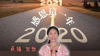 感恩2020年🙏帶來更豐盛的新年