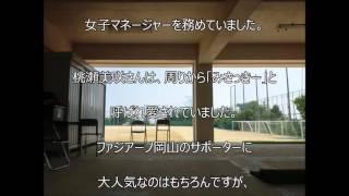 桃瀬美咲さんがファジアーノ岡山の女子マネージャーを卒業しました。桃...