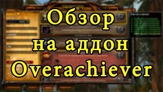 WoW: Обзор на Overachiever