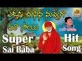Ekkada Chusina Sai | Sai Baba Telugu Devotional Songs | Shiridi Sai Telugu Songs |New Sai Baba Songs
