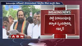 TCongress leaders meet Governor Narasimhan | Complaint About Party Defections | ABN Telugu