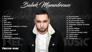 Бабек Мамедрзаев - Все песни подряд (Альбом) 2020 Music is life