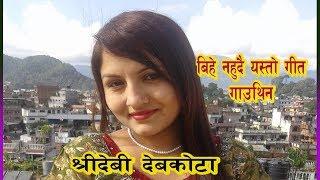 13Years Ago -Shreedevi Devkota Frist Album -  Aafainai  Sur Kasamki ?