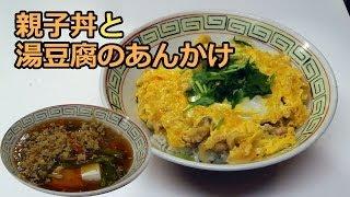 晩ご飯を作りました。 今回は、親子丼と湯豆腐のあんかけです。どちらも...