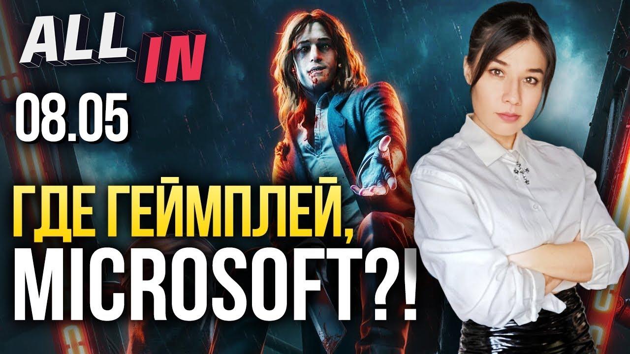 Microsoft и игры для Xbox Series X, анонсы DiRT 5 и The Medium. Игромания новости ALL IN за 8.05 - Игромания