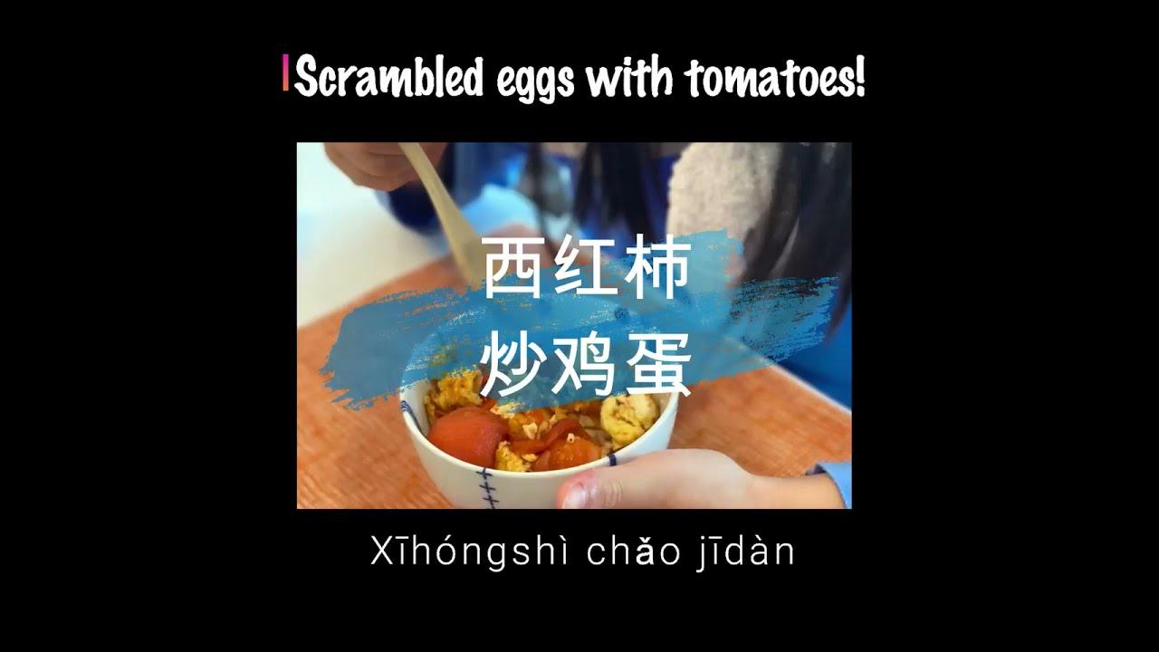 Cooking Class - 西红柿炒鸡蛋 - Scrambled Eggs & Tomatoes - xīhóngshì chāojīdàn