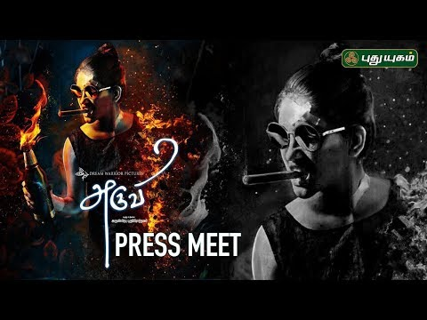 Aruvi Movie Team Press Meet | Arun Prabu |...