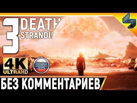 Прохождение Death Stranding Без Комментариев ➤ Часть 3 ➤  На Русском ➤ 4K PS4 Pro