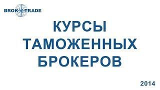 Курсы таможенных брокеров.Николаев,декабрь 2014г.(, 2017-07-25T19:17:09.000Z)