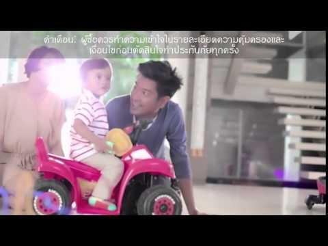 อยากทำประกันให้ลูก ลูกป่วยบ่อย ตัวแทนประกัน ระยอง ชลบุรี จันทบุรี ฉะเชิงเทรา0830017451