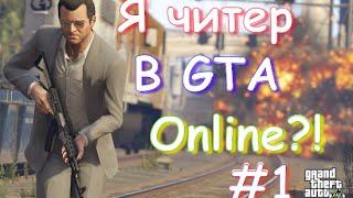 Я читер в GTA Online?! #1 Дерзко-Бомбящие школьники.