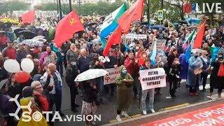 Срочно! Полиция! ХАБАРОВСК. Народный протест, 24 сентября