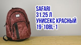 Розпакування Safari 48 х 31 х 21 см 31 25 л унісекс Червоний 19-108L-1