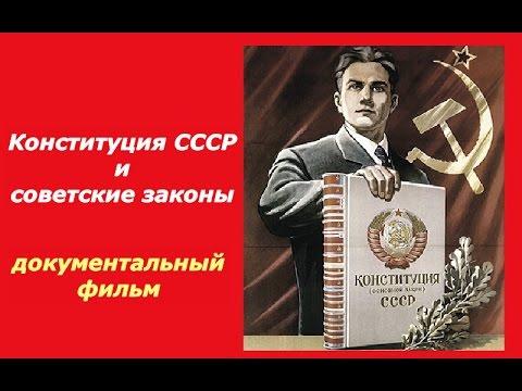 Конституция СССР и советские законы ☭ Документальный фильм ☆ Изучаем правовую базу Советского Союза
