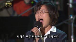 이선희 - 아침이슬 [열린 음악회/Open Concert] 20200419