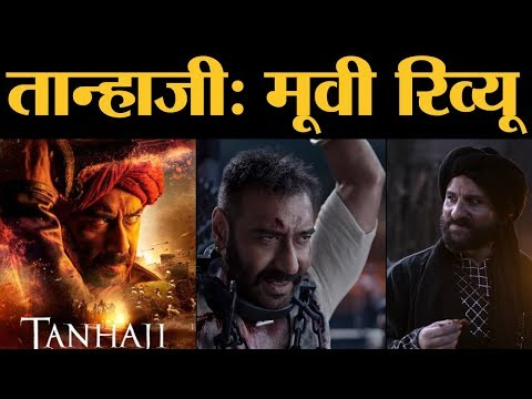 Tanhaji: Movie Review in Hindi   Ajay Devgn, Saif Ali Khan, Kajol, Sharad Kelkar   Om Raut