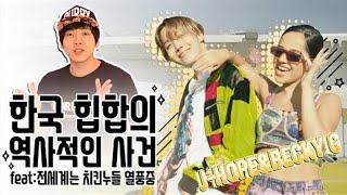 [ENG] BTS 제이홉 'Chicken Noodle Soup' 리뷰 리액션 [미친감성] Korean Composer Reviews to J-hope of BTS