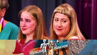 Мужское / Женское - Долги стого света. Выпуск от19.07.2017
