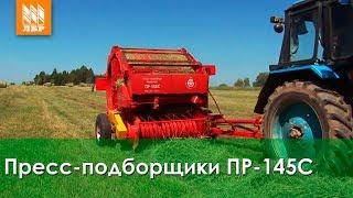 Пресс-подборщик ПР-145С - обзор рулонного пресса от Бежецксельмаш
