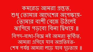 Shafiqul Islamএর গণমুখী বাংলা কবিতাকমরেড আমরা প্রস্তুতCovered By Ahsan Khan