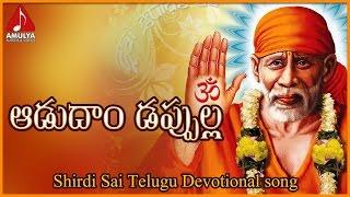 Sai Baba Telugu Devotional Audio Songs   Aadudam Dappulla Devotional Song   Amulya Audios And Videos
