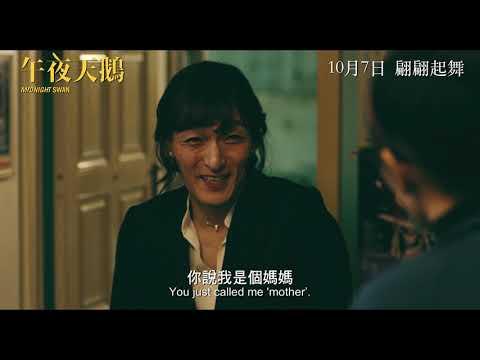 午夜天鵝 (Midnight Swan)電影預告