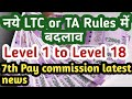 नये LTC or TA Rules में हुए बदलाव, 7th Pay Commission latest news, Govt employees News