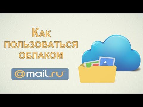 Как отправить видео в облако майл