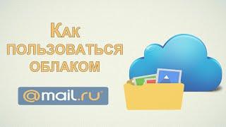 »Как пользоваться облаком Mail.Ru? Подробная инструкция!