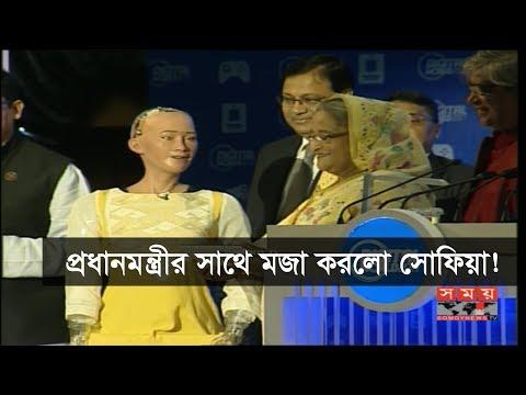 প্রধানমন্ত্রীর সাথে মজা করলো সোফিয়া | Sophia's Funny Moment With PM Bangladesh | Robot Sophia