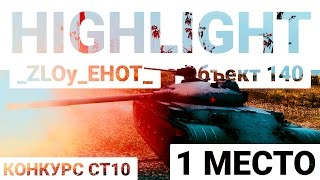 Highlight - Объект 140. _ZLOy_EHOT_