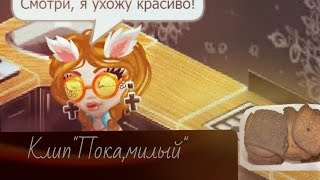Аватария/Клип
