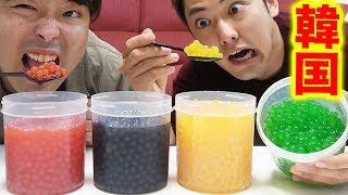 韓国で大流行のポッピングボバ、無限に食べられそう。