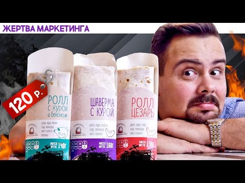 "Шаурма и роллы | ООО ""Великоросс"" | Жертва маркетинга 2.0"